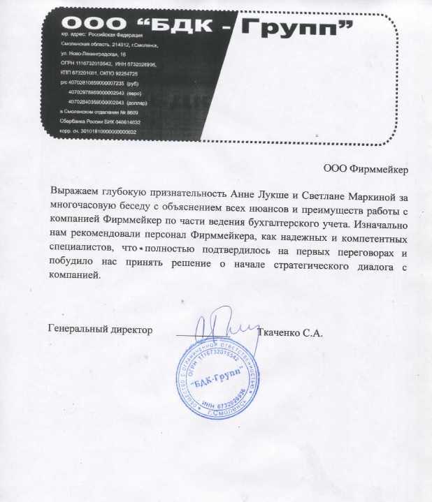 письмо в статистику при регистрации ооо