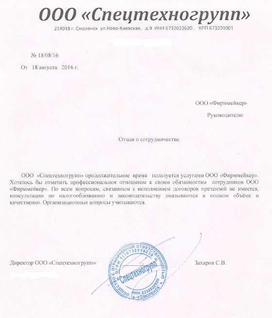 Регистрация ооо в смоленске белорусу договор бухгалтерского обслуживания нарушения