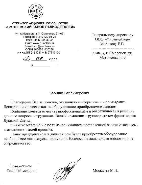 Открыть ооо на белоруса оптимизация налогов малого бизнеса