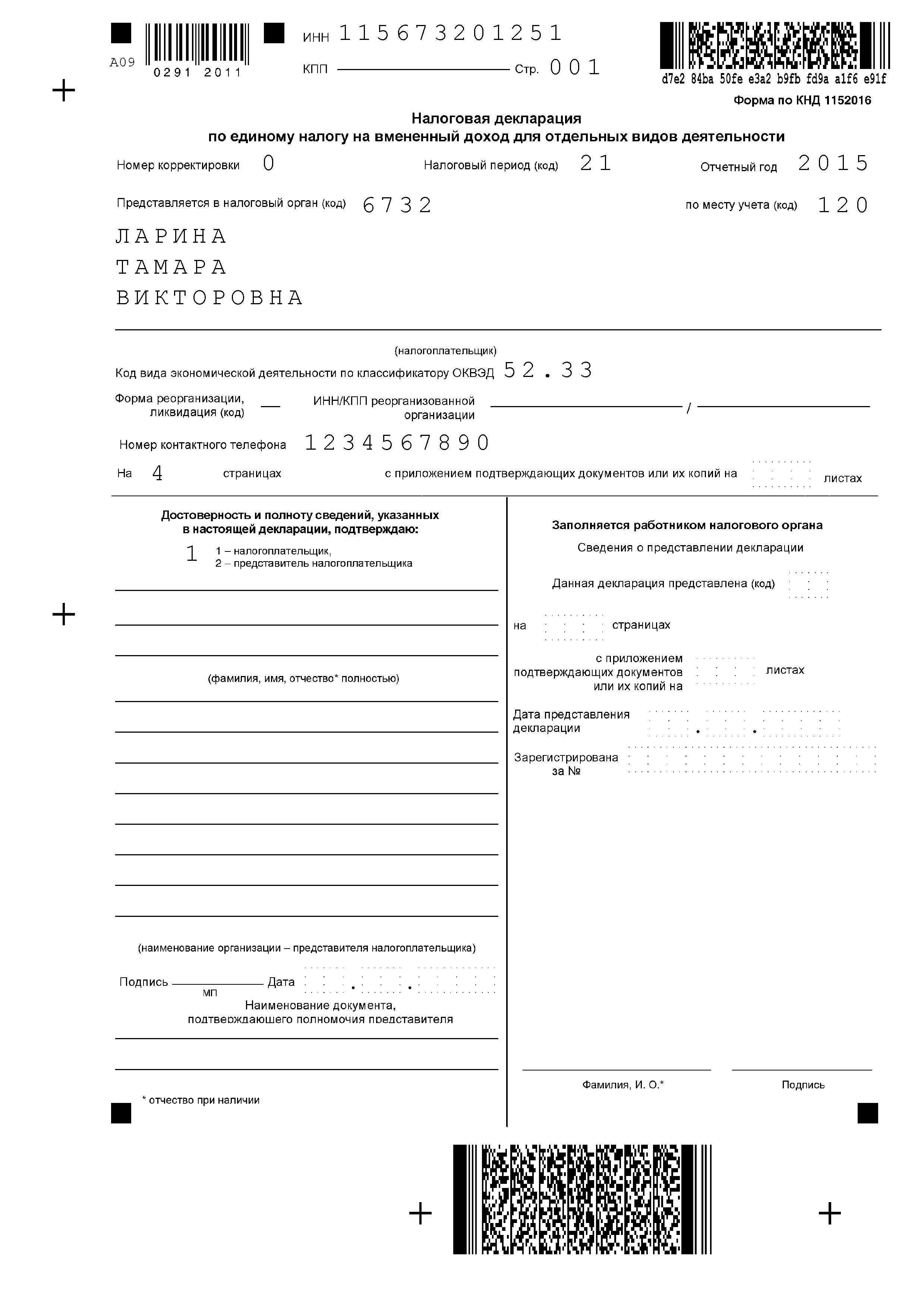 Рисунок1 Декларация ЕНВД пример заполнения