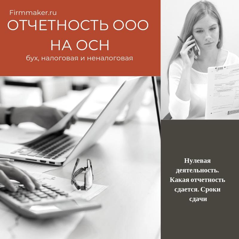 Сдача отчетности при регистрации ооо методы налоговой оптимизации по налогу на прибыль