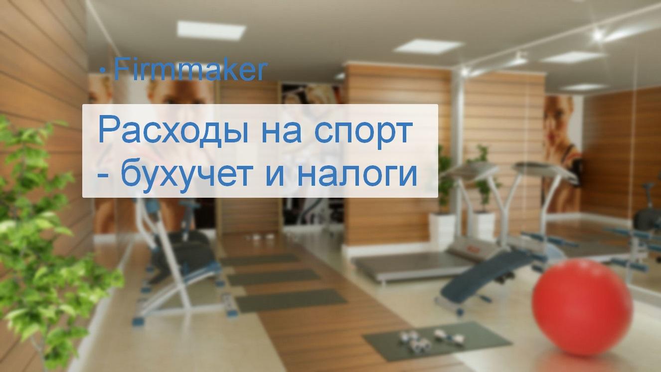 Компенсация фитнеса сотрудникам профсоюза