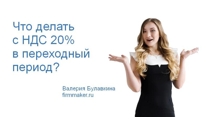ндс 20% переходный период