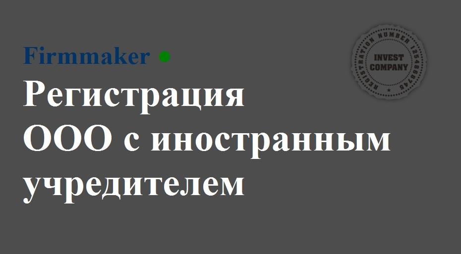 Регистрация ооо в россии для нерезидентов декларация 3 ндфл 2019 для пенсионеров