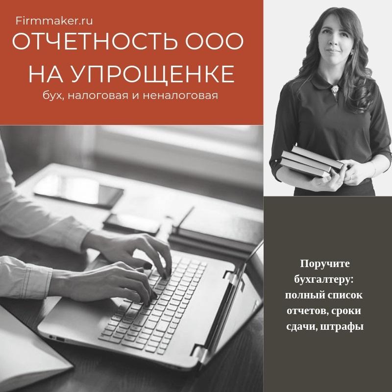 Открыть ооо упрощенка заявление о регистрации юр лица ооо образец